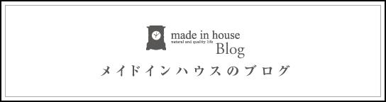メイドインハウスのブログ