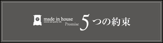 メイドインハウスから5つの約束