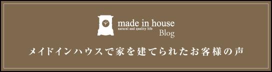 メイドインハウスで家を建てられたお客様の声