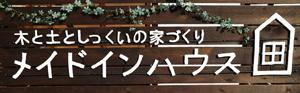 愛知県名古屋市緑区の工務店「メイドインハウス」