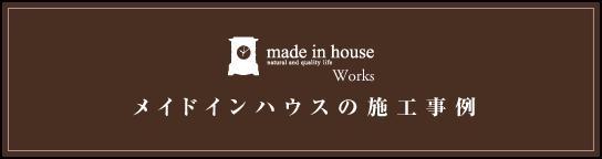 メイドインハウスの施工事例
