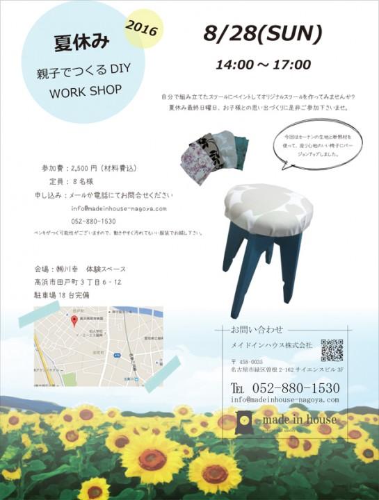 「夏休み 親子でつくるDIY WORK SHOP」開催