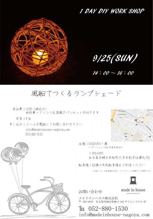 「風船でつくるランプシェード」イベント開催