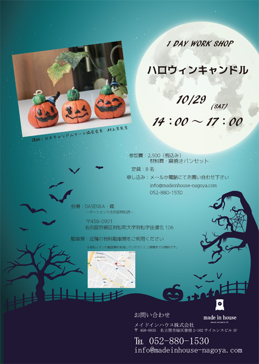DASENKA・蔵 ~ダーシェンカ名古屋有松店~にて「ハロウィンキャンドル」イベント開催