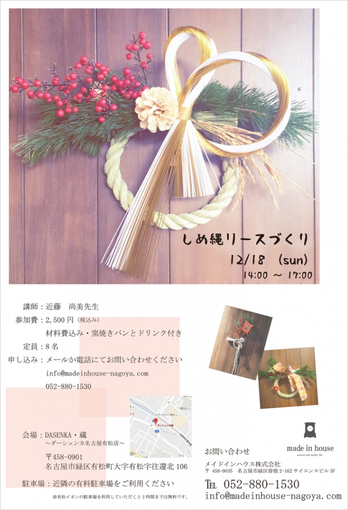 12/18(日) しめ縄リースづくり