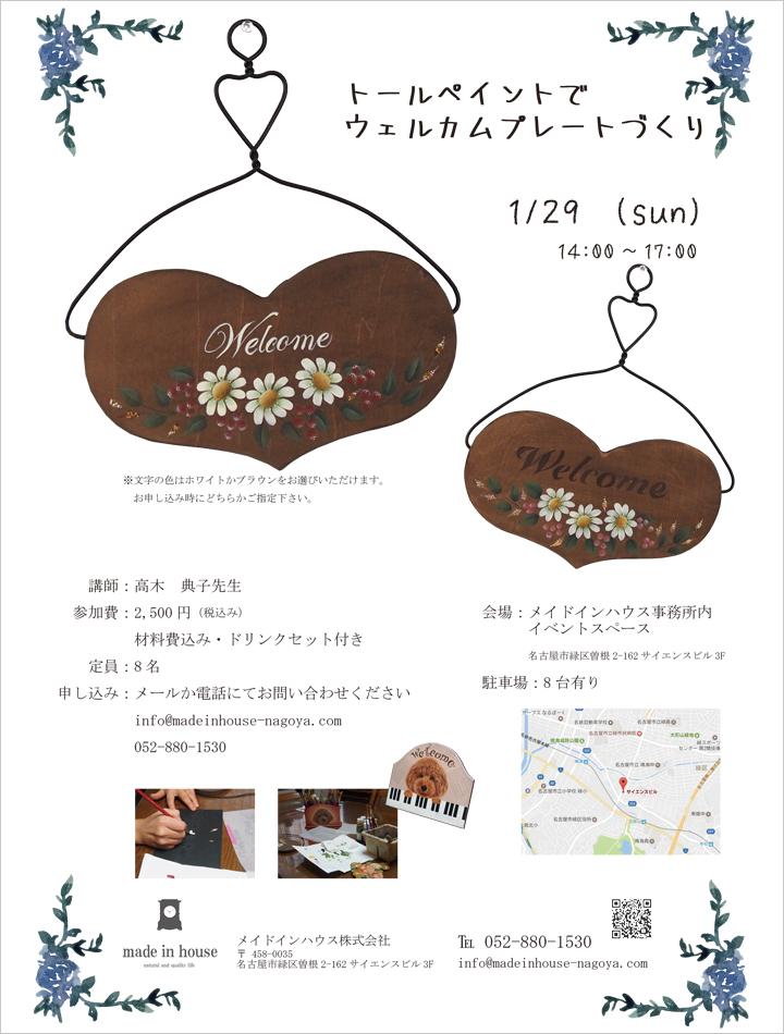 1/29(日)トールペイントでウェルカムプレートづくり」イベント開催
