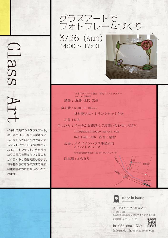 3/26(日)「グラスアートでフォトフレームづくり」開催