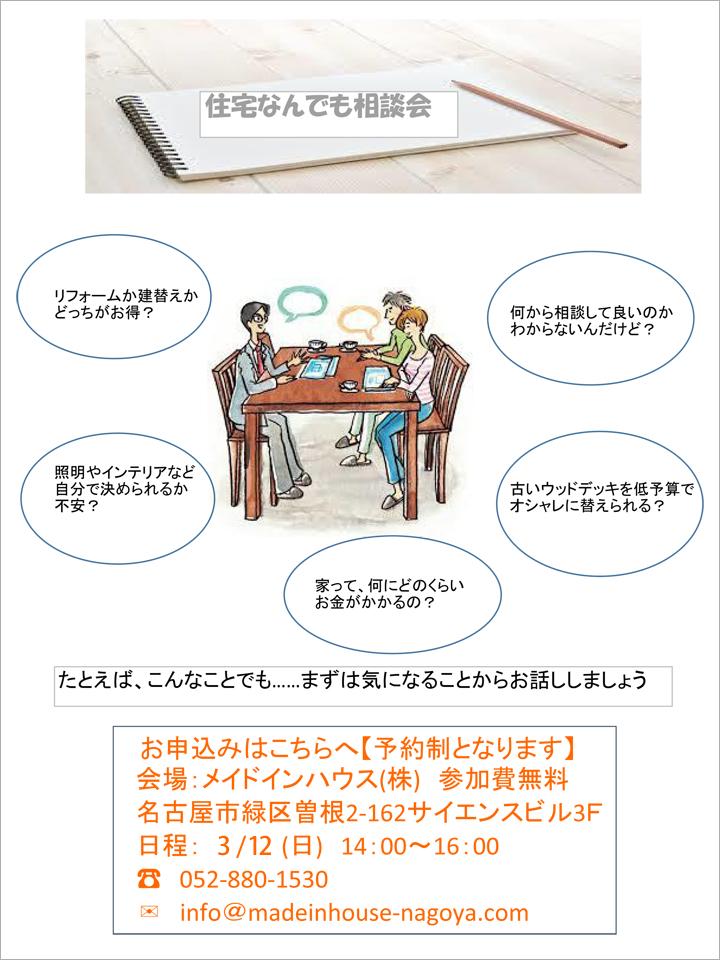 3/12(日)「住宅なんでも相談会」