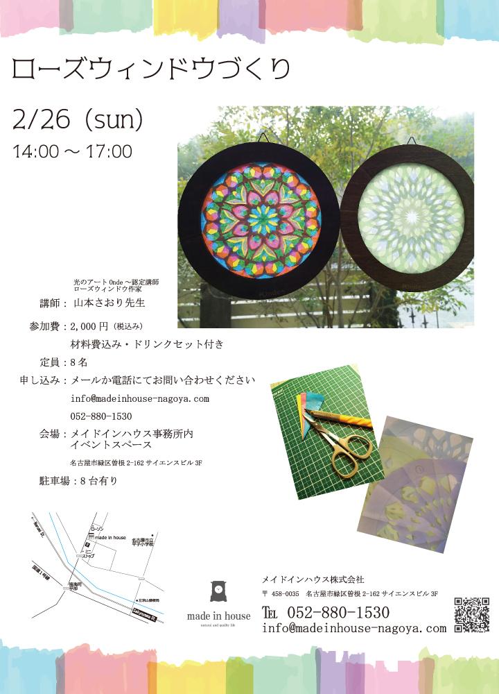 2/26(日)「ローズウィンドウづくり」開催