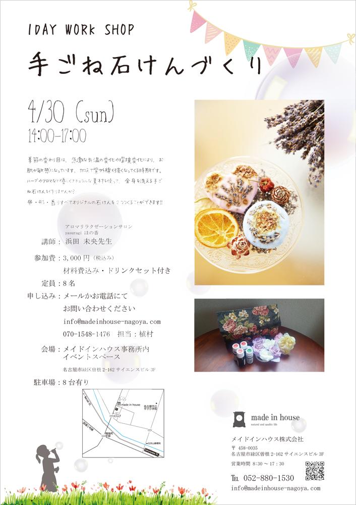 4/30(日)「手ごね石けんづくり」開催