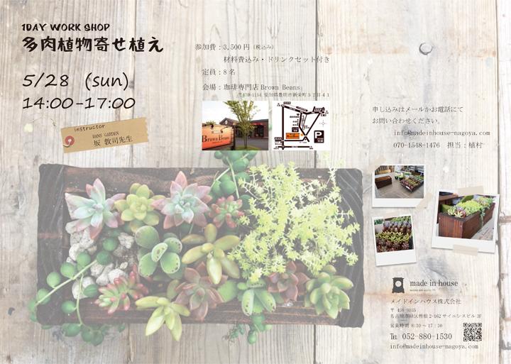 5/28(日)「多肉植物寄せ植え」開催