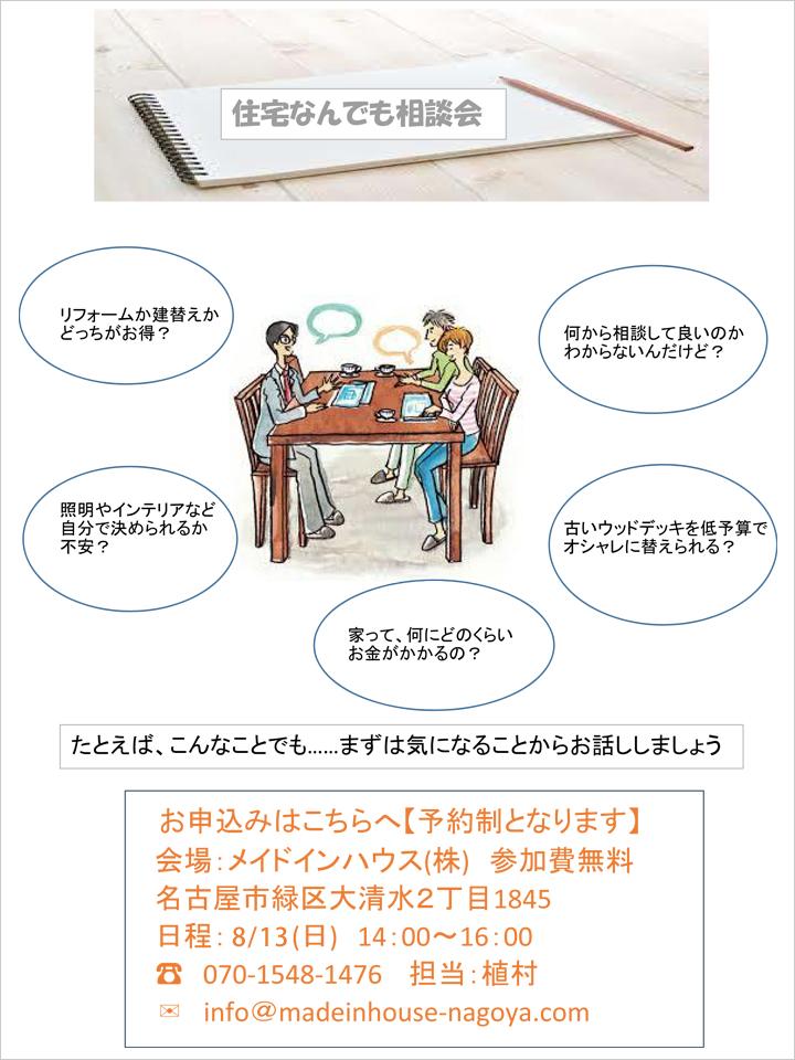 8/13(日)「住宅なんでも相談会」