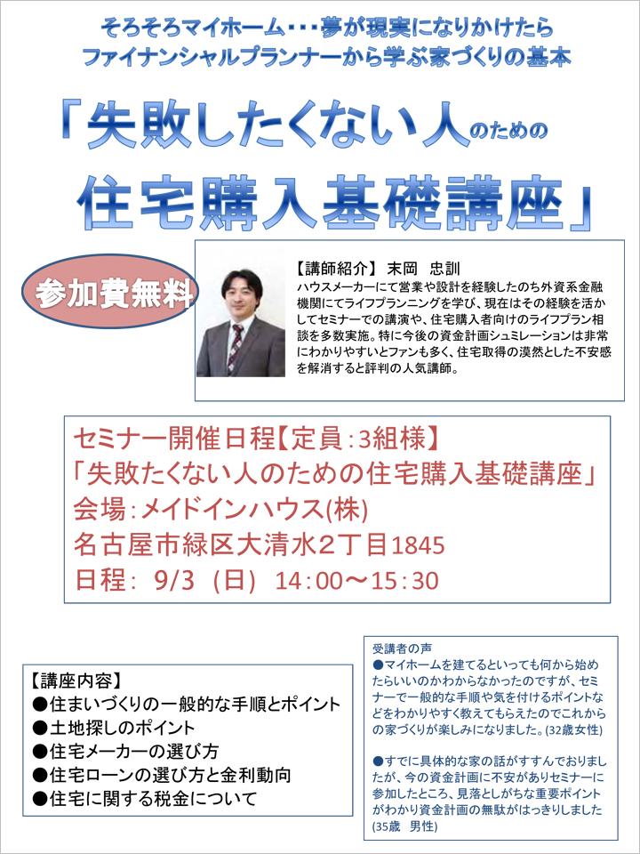 9/3(日)「失敗したくない人のための住宅購入基礎講座」