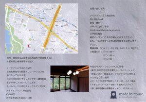 midoriku_openhouse_ura